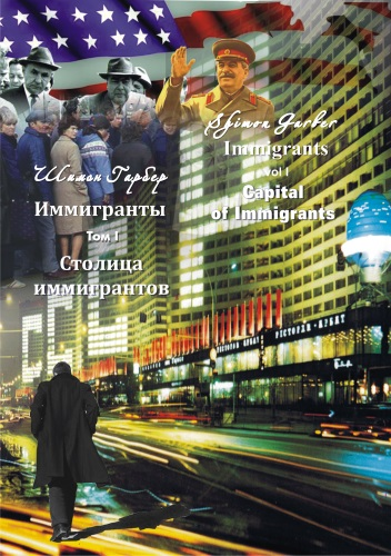 Capital Of Immigrants. (Second Edition) Vol. I